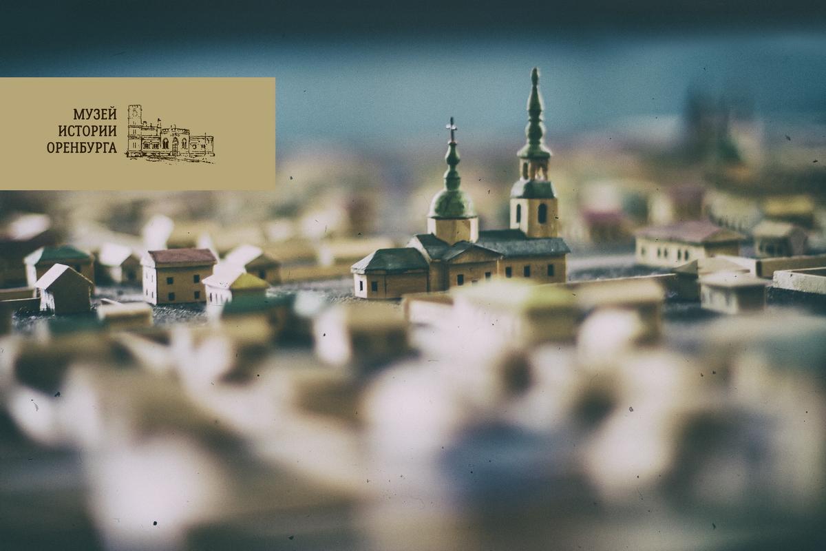 музей Оренбурга (4)